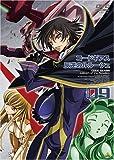 コードギアス 反逆のルルーシュ volume09 (最終巻) [DVD] 画像