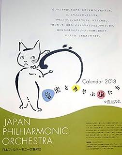 日本フィル・カレンダー2018 音楽とあそぶ猫たち