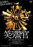 笑う警官[DVD]