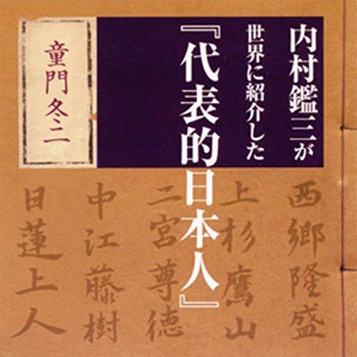聴く歴史・幕末維新時代『内村鑑三が世界に紹介した『代表的日本人』』 | 童門 冬二