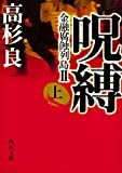 呪縛(上) 金融腐蝕列島II<金融腐蝕列島> (角川文庫)