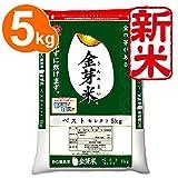 金芽米(無洗米)ベストセレクト 5kg