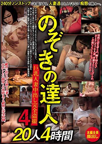 のぞきの達人 巨乳人妻中出し完全盗撮20人4時間 4 [DVD]