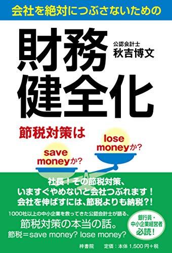 会社を絶対につぶさないための財務健全化 ―節税対策はsave moneyか? lose moneyか?の詳細を見る