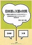 日本語とX語の対照-言語を対照することでわかること-