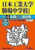 133日本工業大学駒場中学校 2020年度用 4年間スーパー過去問 (声教の中学過去問シリーズ)