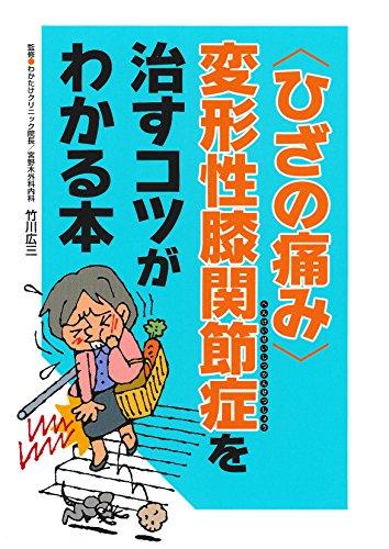 〈ひざの痛み〉変形性膝関節症を治すコツがわかる本の詳細を見る