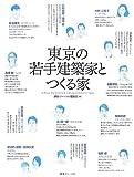 東京の若手建築家とつくる家 画像