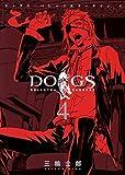 DOGS / BULLETS & CARNAGE 4 (ヤングジャンプコミックス)