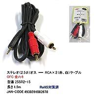 【COMON(カモン)製】2.5mmステレオ(オス)→RCA(オス/赤・白)変換ケーブル/1.5m【25SR2-15】
