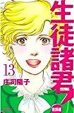 生徒諸君! 教師編(13) (BE・LOVEコミックス)