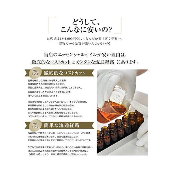 NAGOMI AROMA エッセンシャルオイル...の紹介画像3