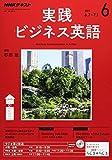 NHKラジオ 実践ビジネス英語 2017年6月号 [雑誌] (NHKテキスト)