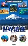 世界遺産 (新ポケット版学研の図鑑)