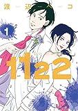 ★【100%ポイント還元】【Kindle本】1122(1) (モーニングコミックス)が特価!