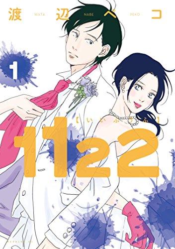 1122(1) (モーニングコミックス)の詳細を見る