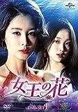 女王の花 DVD-SET1[DVD]