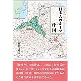 日本人のルーツ汙国(わこく)