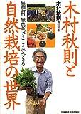 木村秋則と自然栽培の世界