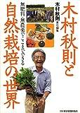 木村秋則と自然栽培の世界 画像