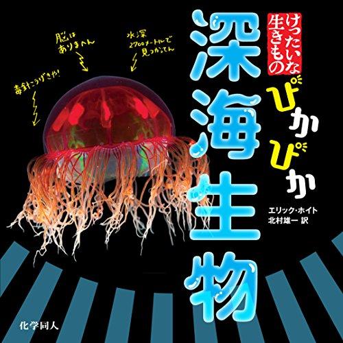 ぴかぴか 深海生物 (けったいな生きもの)