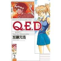 Q.E.D.―証明終了―(2) (月刊少年マガジンコミックス)