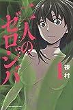 二人のゼロジバ(1) (講談社コミックス)