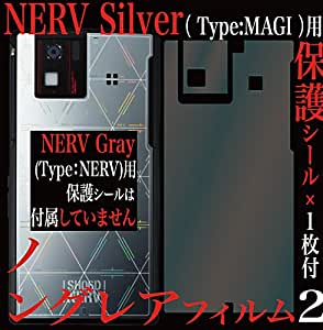 NERV Silver用保護シール付 アスデック 【ノングレアフィルム2】 docomo ヱヴァンゲリヲン SH-06D NERV専用 指紋が目立たないフィルム