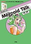 はじめての「Megpoid Talk」―あの「メグッポイド」が、文章を読み上げる! (I・O BOOKS)