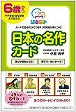 6歳から中学受験・高校受験まで使える!  日本の名作カード ([バラエティ])