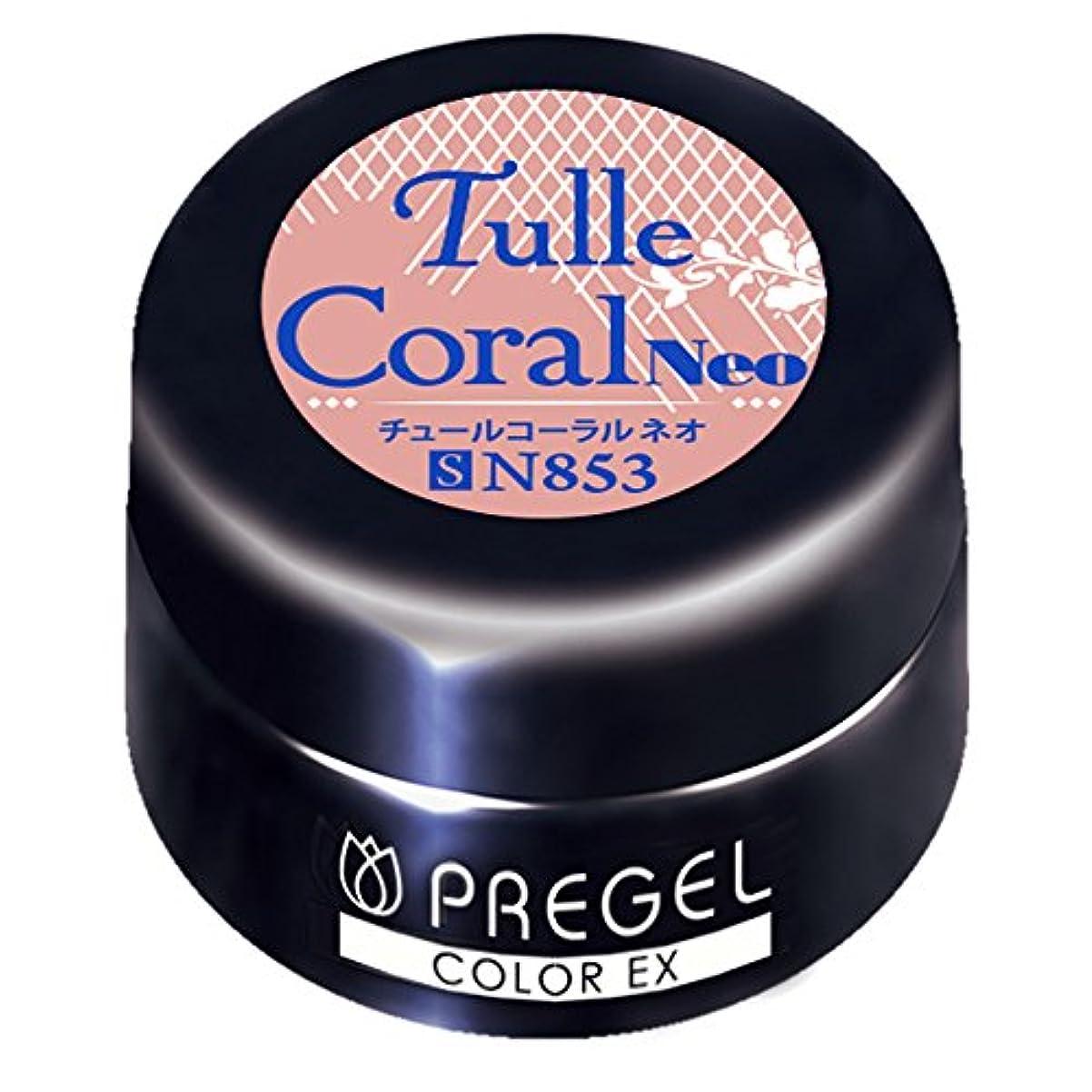 テスピアン高度成長するPRE GEL カラーEX チュールコーラルneo853 3g UV/LED対応