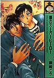 僕のスーパーヒーロー / 藤崎 こう のシリーズ情報を見る