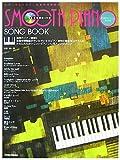 PIANO STYLE Presents スムース・ピアノ・ソング・ブック ピアノでらくらく、自動伴奏機能付きピアノならもっとらくらく弾ける(CD付き) (ピアノスタイル)