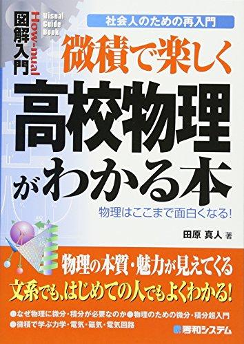 図解入門微積で楽しく高校物理がわかる本 (How‐nual Visual Guide Book)の詳細を見る