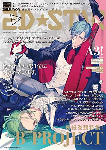 2D☆STAR Vol.12 (別冊JUNON)