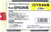 エプソン ICY54M イエロー リサイクルインク EPSON オフィリオ 大判ビジネス カラーインクジェットプリンター用