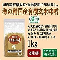 海の精 国産有機 玄米味噌1kg★国内産有機大豆・玄米使用 風味よく甘みがある・