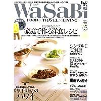 WaSaBi (和沙美) 2007年 05月号 [雑誌]