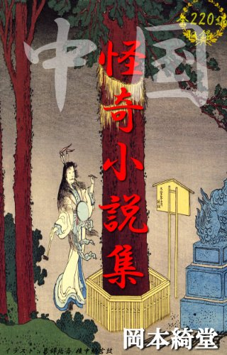 中国怪奇小説集 全220編の詳細を見る