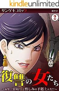 復讐の女たち~衝撃!裏切りと憎しみの下剋上人生!!~ 2巻 表紙画像