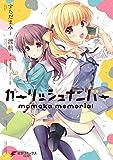 ガーリッシュ ナンバー momoka memorial<ガーリッシュ ナンバー momoka memorial> (電撃コミックスNEXT)