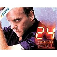 24 -TWENTY FOUR- シーズン3 (吹替版)