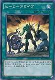 遊戯王カード SD27-JP025 ヒーローアライブ ノーマル 遊戯王アーク・ファイブ [-HERO's STRIKE-]