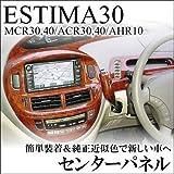 エスティマ 30系 センターパネル 黒木目 SS1ESPA0048KWD