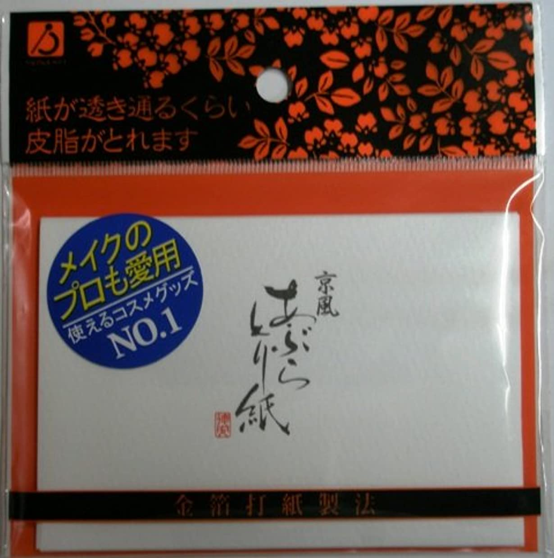 妻新聞火曜日京風あぶらとり紙 45枚入 FP-381