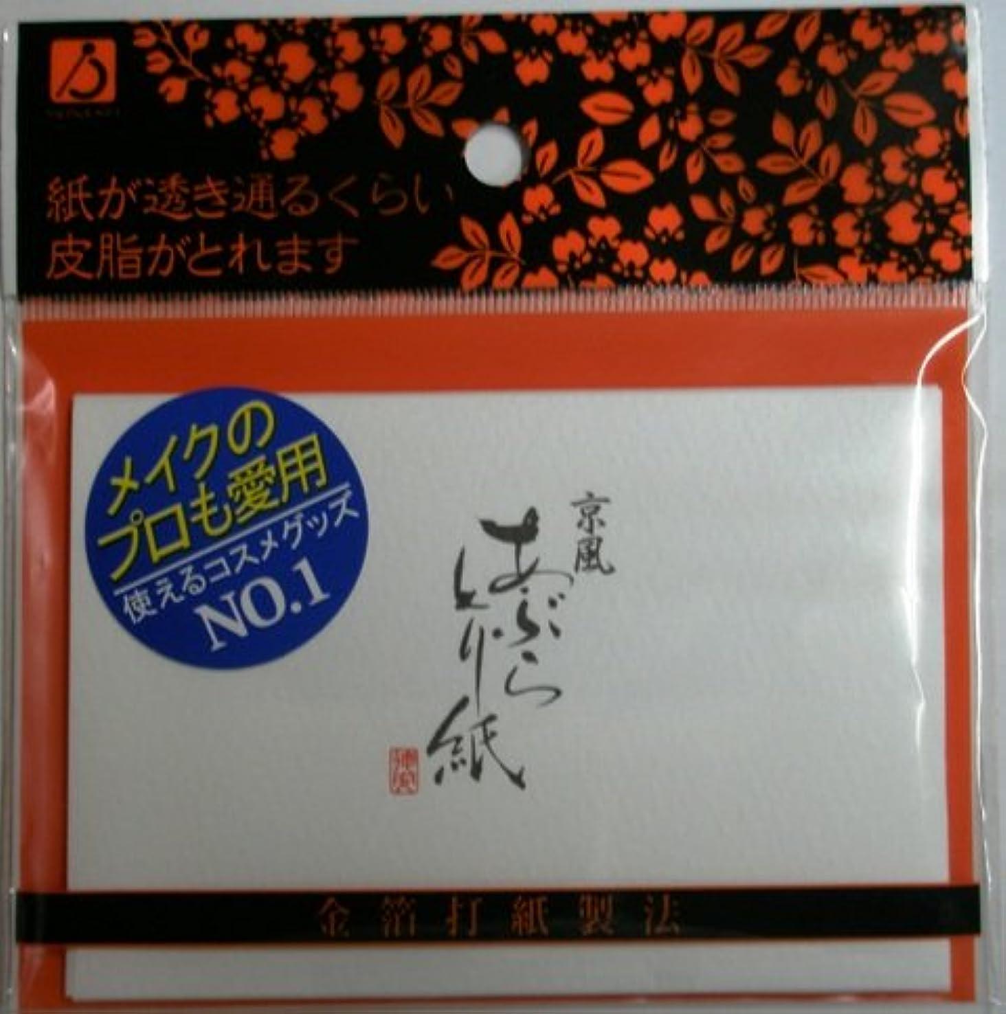 バクテリアレンドうつ京風あぶらとり紙 45枚入 FP-381