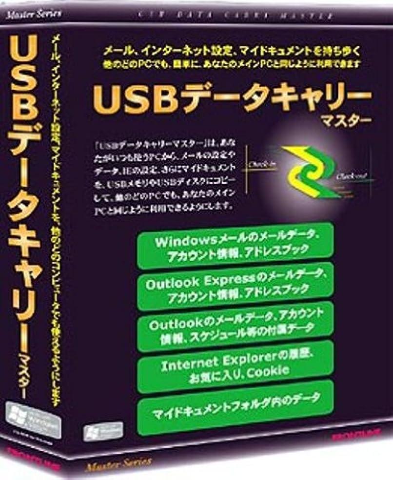 USBデータキャリーマスター 10Pack