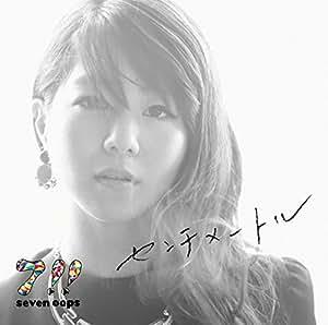 センチメートル(初回生産限定盤)(DVD付)