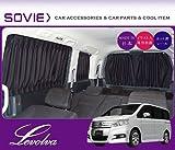 LevolvaRK系ステップワゴン(スパーダ含む)専用サイドカーテンセット ≪サンシェード不要のドレスアップ&車中泊グッズ!≫