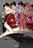 怪魔人 妖獄の大血戦 大江戸巨魂侍九 (廣済堂文庫)